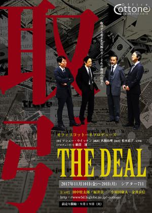 Deal_f_2