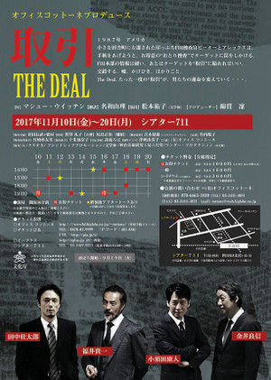 Deal_r_2
