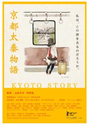 京都太秦物語