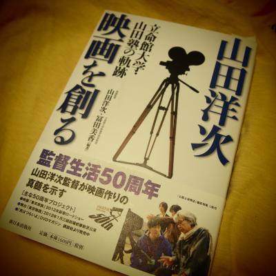 山田さんの本